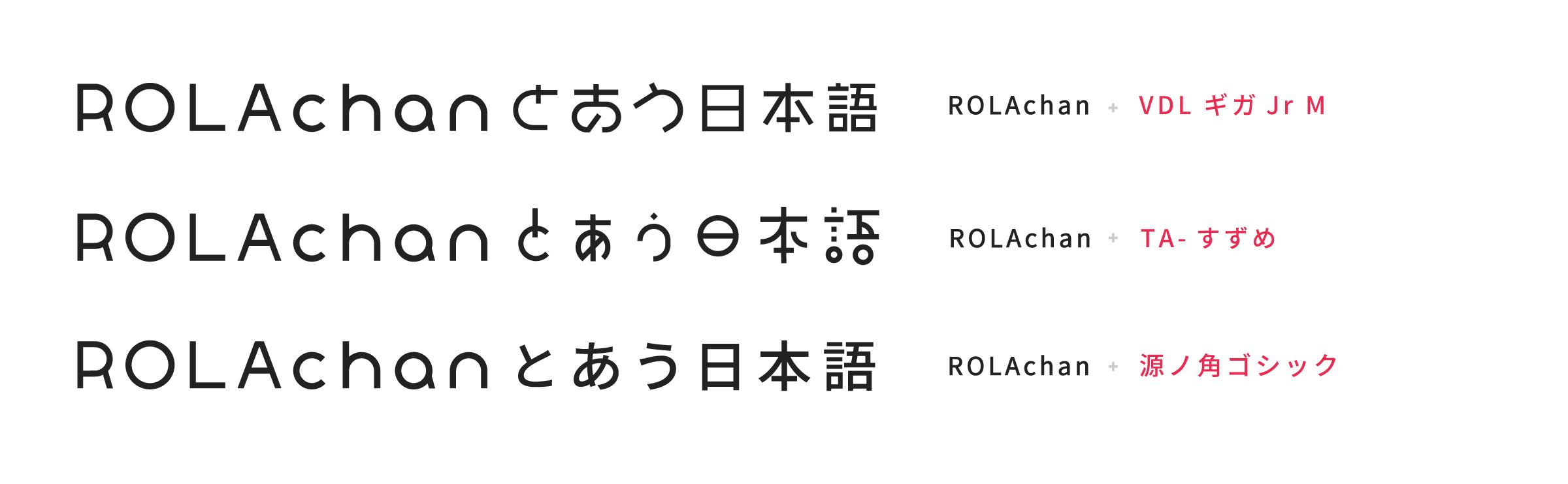 フリーフォントROLAchan(ローラちゃん)販売サイト。混色オススメフォント